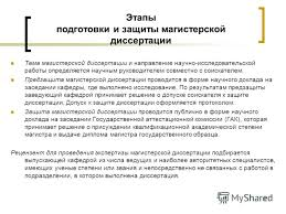 Презентация на тему Научная деятельность в магистратуре  30 Этапы подготовки и защиты магистерской диссертации