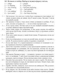 по английскому языку класс Биболетова М З упражнение ГДЗ по английскому языку 9 класс Биболетова М З 14 упражнение