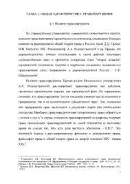 Правонарушения понятие признаки и виды Курсовая Курсовая Правонарушения понятие признаки и виды 5