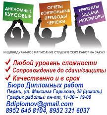 Бюро Дипломных Работ Пермь Дипломы расчеты ВКонтакте
