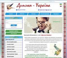 Бизнес Работа Продажа бизнеса ua Продам сайт бизнес написание дипломных работ