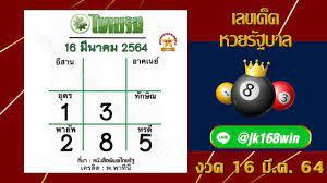 หวยไทยรัฐ 16/3/64 ตารางหวยเด็ด หวยดังหนังสือพิม หวยไทยรัฐแม่นๆ - YouTube