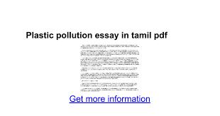 plastic pollution essay in tamil pdf google docs
