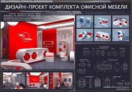 дизайн проект диплом мебель Поиск в google projects  дизайн проект диплом мебель Поиск в google