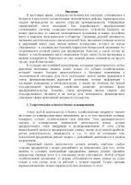 Реферат на тему Теоретические аспекты обложения НДС в Российской  Реферат на тему Теоретические аспекты бизнес планирования