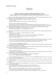 ГОСТ Р Система стандартов по информации  Стр 12