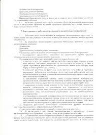 Договор о материальной ответчтвенности пекарей