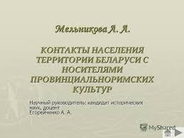 Презентация на тему Презентация защиты магистерской диссертации  2 Мельникова