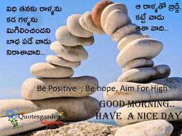 Inspirational Good Morning Quotes With Images Quotes Garden Telugu