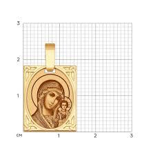 Нательная <b>иконка</b> из <b>золота</b> «<b>Икона</b> Божьей Матери Казанская ...