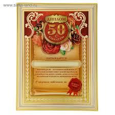 Диплом С юбилеем лет Купить по цене от руб  Диплом С юбилеем 50 лет