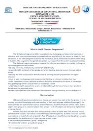 Дипломная программа diploma programmе Гимназия Школа  ib dp shool brochure