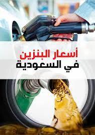 """خرابيش نيوز- """"أرامكو السعودية"""" تعلن عن اسعار البنزين لشهر سبتمبر 2021 -  خرابيش نيوز"""