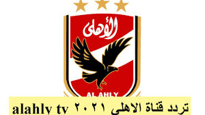 إستقبل تردد قناة الاهلي 2021 alahly tv الجديد على نايل سات لمتابعة جميع  أخبار النادي الأهلي Hd - إقرأ نيوز