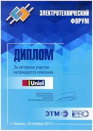 Дипломы и награды uniel Электротехнический форум ЭТМ 2017 Казань