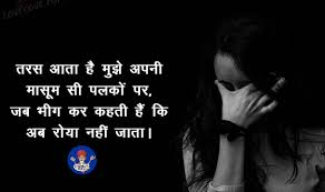 sad love shayari in hindi that make you