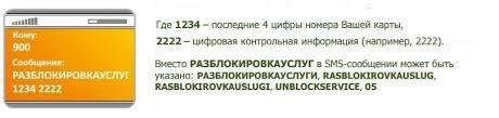 Что делать если заблокировали мобильный банк от Сбербанка  разблокировать мобильный банк сбербанк через смс Цифровая контрольная информация