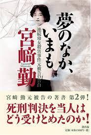 東京 埼玉 連続 幼女 誘拐 殺人 事件