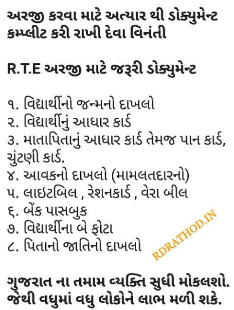 Students RTE Gujarat Admission 2021-22 Required Documents List [RTEGujarat.org]
