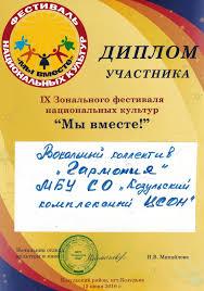 Диплом участника фестиваля национальных культур МБУ СО  ccf21062016 0000
