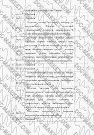Другая Дневник о прохождении преддипломной практики  Дневник преддипломной практики бухучет