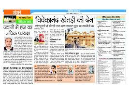 rajasthan mein swami vivekananda news ramakrishna mission khetri vivekananda khetri ke den