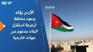 الأردن يؤكد وجود مخطط لزعزعة استقرار البلاد مدعوم من جهات خارجية - YouTube
