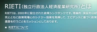 Image result for 岩本晃一  [経済産業研究所/日本生産性本部 上席研究員]