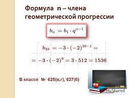 Презентация на тему Геометрическая прогрессия Какая из данных  4 Формула n члена геометрической прогрессии