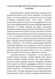 Методы управления в организации Контрольные работы Банк  Методы управления в организации 05 10 10