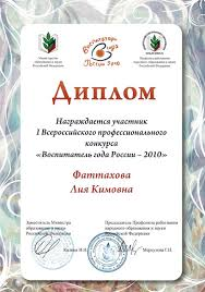 Дипломы награды ДЕТСКИЙ САД  Диплом участника конкурса Воспитатель года России 2010