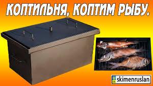 коптильня ольховый дым стандарт 450 250 250