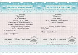 Купить диплом в Киеве Украине Заказать диплом diploved Купите качественный диплом с гарантией