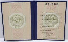 Купить диплом СССР в Санкт Петербурге  Цены