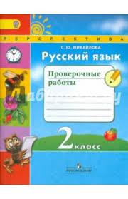Книга Русский язык класс Проверочные работы ФГОС  2 класс Проверочные работы