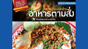 ขายอะไรดี อยากเปิดร้านอาหารตามสั่ง ต้องดู! [fb : Sub Thai] - YouTube