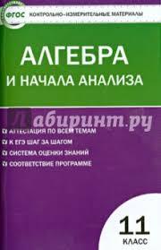 Книга Алгебра и начала анализа класс Контрольно  Алгебра и начала анализа 11 класс Контрольно измерительные материалы