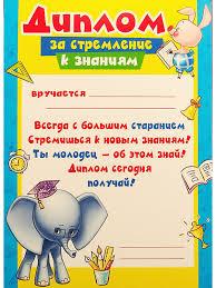 Готовые детские грамоты для младших школьников ru Бесплатные объявления из рук в руки платья больше чем