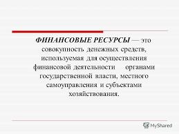 Презентация на тему ФИНАНСОВЫЕ РЕСУРСЫ Содержание и  2 ФИНАНСОВЫЕ