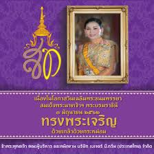 เบเจอร์ บี.กริม ถวายพระพรชัยมงคลในโอกาสวันเฉลิมพระชนมพรรษา  สมเด็จพระนางเจ้าสุทิดา พัชรสุธาพิมลลักษณ์ พระบรมราชินี วันที่ 3 มิถุนายน  2562 - Beijer B.Grimm Thailand