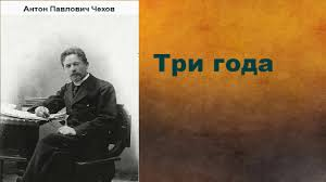 <b>Антон Павлович Чехов</b>. <b>Три</b> года. аудиокнига. - YouTube
