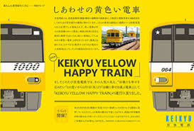 Image result for keikyu train happy はは