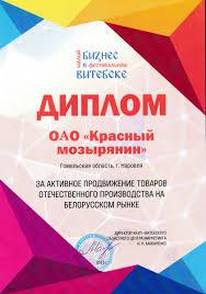 Диплом за активное продвижение товаров отечественного производства  Диплом за активное продвижение товаров отечественного производства на белорусском рынке
