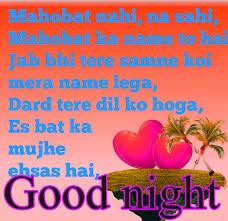 gud ni8 shayari best good night