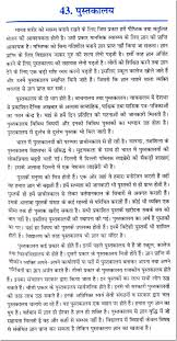 sample essay on the library in hindi