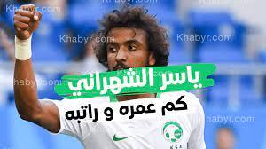 ياسر الشهراني كم في عمره وكم راتبه وما هو أنستقرامه وهل له سناب شاته ؟ -  خبير