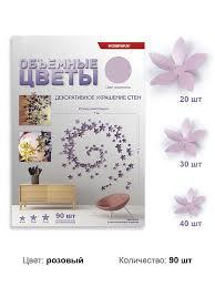 Дизайнерские цветы, 90 шт. 3d декор <b>Наш интерьер</b> 7059939 в ...