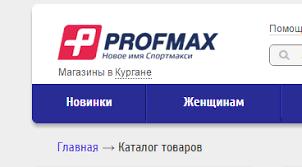 ПРОФМАКС -ОДЕЖДА И ОБУВЬ ДЛЯ ВСЕЙ СЕМЬИ! - Страница ...