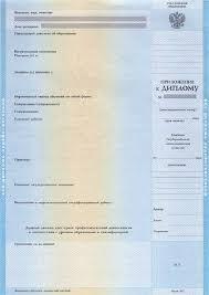 Приложение к российскому диплому СтудПроект Титул · Оборотная сторона приложения к диплому