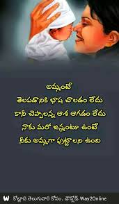 Pin By Ashok On Sai Pallavi Telugu Inspirational Quotes Mom